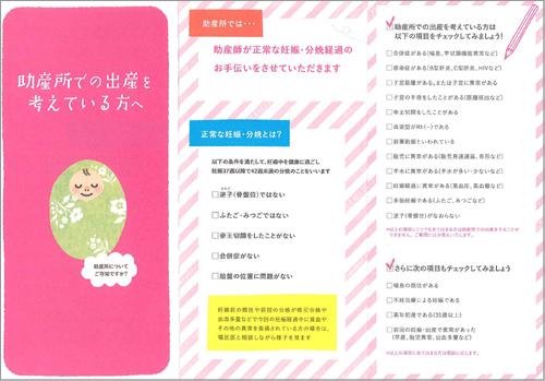 josanjo_leaflet